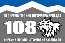 Прапор 108 ОГШБ 10ї ОГШБр