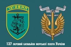 Купить Прапор 137 ОБМП  в интернет-магазине Каптерка в Киеве и Украине