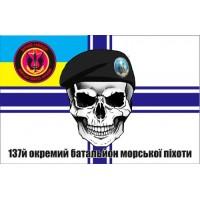 Прапор 137 ОБМП Варіант прапора з черепом в чорному береті