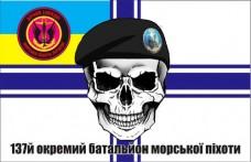 Купить Прапор 137 ОБМП Варіант прапора з черепом в чорному береті в интернет-магазине Каптерка в Киеве и Украине