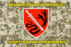 Прапор 138 ЦСпП ВСП (піксель)