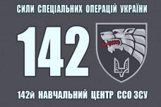 Прапор 142-й навчальний центр ССО ЗСУ