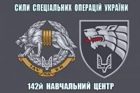 Прапор 142-й навчальний центр Сили Спеціальних Операцій