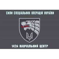 Прапор 142-й навчальний центр ССО