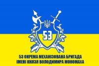 Прапор 53-та окрема механізована бригада ім. князя Володимира Мономаха
