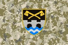 Прапор 534 окремий інженерно-саперний батальйон ЗСУ (піксель)