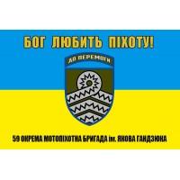 Прапор 59 ОМПБр імені Якова Гандзюка Бог Любить Піхоту!