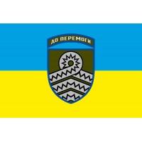 Прапор 59 ОМПБр імені Якова Гандзюка