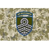 Прапор 59 ОМПБр імені Якова Гандзюка (піксель)
