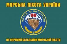 Прапор 88 ОБМП Морська Піхота України (знак)
