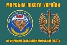 Прапор 88 ОБМП Морська Піхота України (2 знаки)