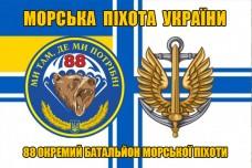 Прапор 88 ОБМП Ми там, де ми потрібні! (ВМСУ)