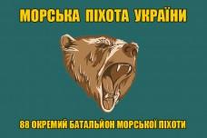 Прапор 88 ОБМП Морська Піхота України (Ведмідь)