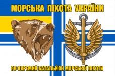 Прапор 88 ОБМП Морська Піхота України (ВМСУ)
