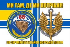 Прапор 88 ОБМП Ми там, де ми потрібні! (ВМСУ) 2 знаки