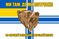 Прапор 88 ОБМП Ми там, де ми потрібні! (ВМСУ) Ведмідь
