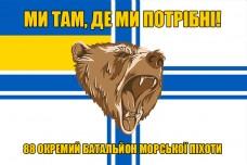 Купить Прапор 88 ОБМП Ми там, де ми потрібні! (ВМСУ) Ведмідь в интернет-магазине Каптерка в Киеве и Украине