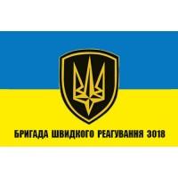 Прапор Бригада Швидкого Реагування 3018