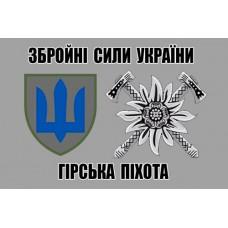 Прапор Гірська Піхота ЗСУ (сірий) 2 знаки