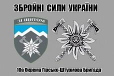 Прапор 10 ОГШБр з новим знаком бригади (2 знаки)