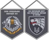 Вимпел 142-й навчальний центр ССО ЗСУ