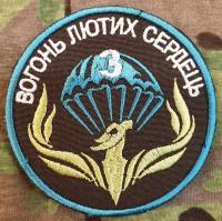 Шеврон батальйон Фенікс