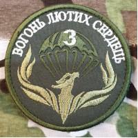Шеврон батальйон Фенікс (олива)