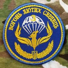 Шеврон батальйон Фенікс (синій)
