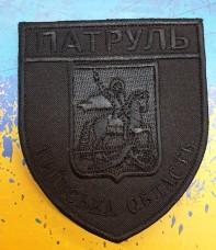 Шеврон Патруль Київська область (чорний)