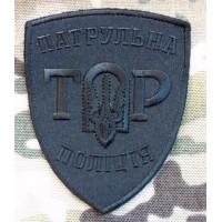 Нарукавний знак Патрульна Поліція ТОР (чорний)