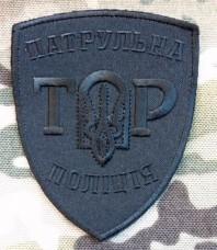Купить Нарукавний знак Патрульна Поліція ТОР (чорний) в интернет-магазине Каптерка в Киеве и Украине