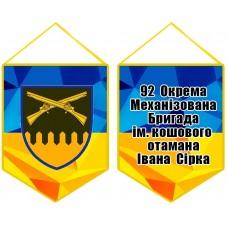 Вимпел 92 окрема механізована бригада ім. кошового отамана Івана Сірка