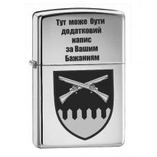 Запальничка 92 ОМБр