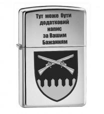 Купить Запальничка 92 ОМБр в интернет-магазине Каптерка в Киеве и Украине