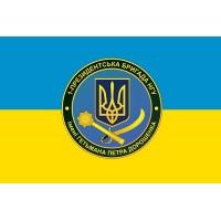 Прапор 1 Президентська бригада оперативного призначення ім. гетьмана Петра Дорошенка НГУ (знак)