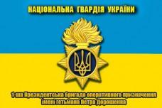 Прапор 1-ша Президентська бригада оперативного призначення ім. гетьмана Петра Дорошенка НГУ