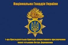 Прапор 1-ша Президентська бригада оперативного призначення імені гетьмана Петра Дорошенка НГУ