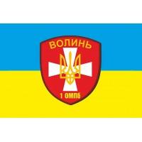 Прапор 1 ОМПБ Волинь