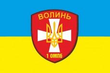 Флаг 1 ОМПБ Волинь