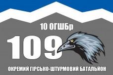 Прапор 109 окремий гірсько-штурмовий батальйон 10 ОГШБр