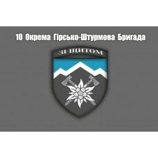 Прапор 10 ОГШБр з новим знаком бригади з девізом Зі щитом (сірий)