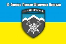 Прапор 10 ОГШБр з новим знаком бригади з девізом Зі щитом