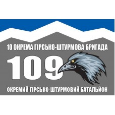 Прапор 109 окремий гірсько-штурмовий батальйон 10 окрема гірсько-штурмова бригада