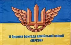 Прапор 11 окрема бригада армійської авіації Херсон