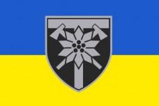 Прапор 128 ОГШБр