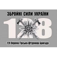 Прапор 128 Окрема Гірсько-Штурмова Бригада ЗСУ (сірий)
