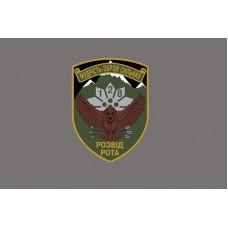 Прапор Розвідка 128 ОГШБр