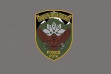 Купить Прапор Розвідка 128 ОГШБр в интернет-магазине Каптерка в Киеве и Украине