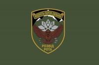Прапор Розвідка 128 ОГШБр (олива)