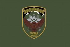 Купить Прапор Розвідка 128 ОГШБр (олива) в интернет-магазине Каптерка в Киеве и Украине